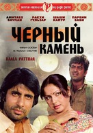 Kaala Patthar - Russian DVD cover (xs thumbnail)