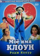 Mera Naam Joker - Russian DVD cover (xs thumbnail)