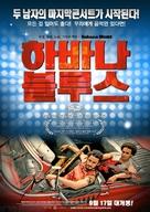 Habana Blues - South Korean Movie Poster (xs thumbnail)