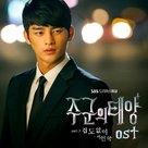 """""""Joogoonui Taeyang"""" - South Korean Movie Cover (xs thumbnail)"""