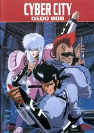 Cyber City Oedo 808 - DVD cover (xs thumbnail)