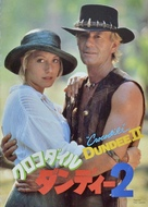 Crocodile Dundee II - Japanese Movie Poster (xs thumbnail)