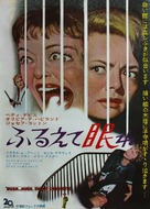 Hush... Hush, Sweet Charlotte - Japanese Movie Poster (xs thumbnail)