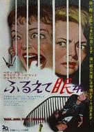 Hush... Hush, Sweet Charlotte - Japanese Movie Poster (xs thumbnail)
