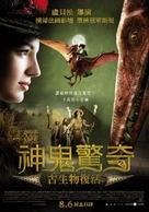 Les aventures extraordinaires d'Adèle Blanc-Sec - Taiwanese Movie Poster (xs thumbnail)