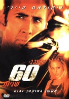 Gone In 60 Seconds - Israeli Movie Cover (xs thumbnail)