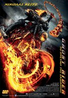 Ghost Rider: Spirit of Vengeance - Greek Movie Poster (xs thumbnail)