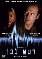 White Noise - Israeli DVD movie cover (xs thumbnail)