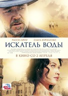 The Water Diviner - Russian Movie Poster (xs thumbnail)