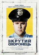 Observe and Report - Ukrainian Movie Poster (xs thumbnail)
