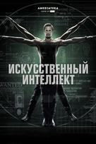"""Intelligence"" - Russian Movie Cover (xs thumbnail)"