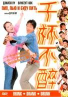 Chin bui but dzui - Russian poster (xs thumbnail)