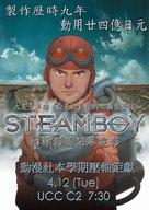 Suchîmubôi - Chinese poster (xs thumbnail)