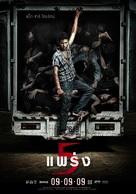 Ha phraeng - Thai Movie Poster (xs thumbnail)