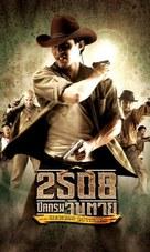 Siamese Outlaws - Thai Movie Poster (xs thumbnail)
