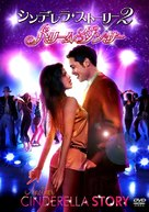 Another Cinderella Story - Japanese DVD movie cover (xs thumbnail)