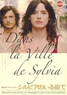 En la ciudad de Sylvia - Japanese Movie Poster (xs thumbnail)