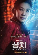 Shang-Chi and the Legend of the Ten Rings - South Korean Movie Poster (xs thumbnail)
