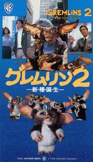 Gremlins 2: The New Batch - Japanese Movie Cover (xs thumbnail)
