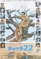 Catch-22 - Japanese Movie Poster (xs thumbnail)