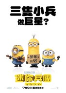 Minions - Hong Kong Movie Poster (xs thumbnail)