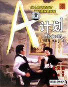 Project A - Chinese Movie Cover (xs thumbnail)