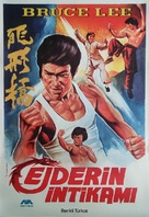 Tang shan da xiong - Turkish Movie Poster (xs thumbnail)