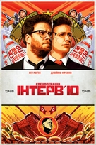 The Interview - Ukrainian Movie Poster (xs thumbnail)