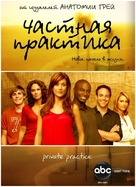 """Private Practice"" - Russian Movie Poster (xs thumbnail)"
