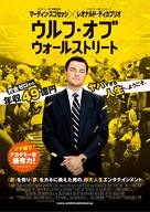 The Wolf of Wall Street - Japanese Movie Poster (xs thumbnail)