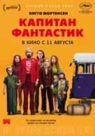 Captain Fantastic - Russian Movie Poster (xs thumbnail)