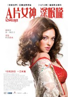Lovelace - Taiwanese Movie Poster (xs thumbnail)