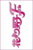 Hana yori dango: Fainaru - Japanese Logo (xs thumbnail)