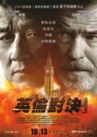 The Foreigner - Hong Kong Movie Poster (xs thumbnail)