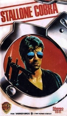 Cobra - Yugoslav VHS movie cover (xs thumbnail)