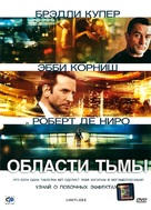 Limitless - Russian DVD movie cover (xs thumbnail)