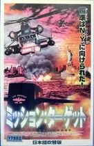 Operation Delta Force 3: Clear Target - Japanese Movie Cover (xs thumbnail)