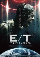 Extraterrestrial - Japanese Movie Poster (xs thumbnail)