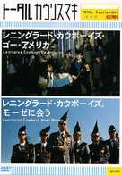 Leningrad Cowboys Go America - Japanese Movie Cover (xs thumbnail)