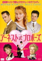 The Importance of Being Earnest - Japanese poster (xs thumbnail)