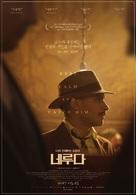 Neruda - South Korean Movie Poster (xs thumbnail)