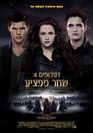 The Twilight Saga: Breaking Dawn - Part 2 - Israeli Movie Poster (xs thumbnail)