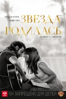 A Star Is Born - Russian Movie Poster (xs thumbnail)