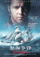 Master and Commander: The Far Side of the World - Chinese Movie Poster (xs thumbnail)