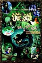 Uzumaki - Hong Kong poster (xs thumbnail)