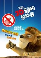 Konferenz der Tiere - Chinese Movie Poster (xs thumbnail)