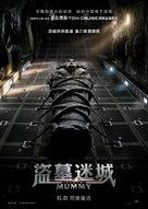 The Mummy - Hong Kong Movie Poster (xs thumbnail)