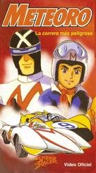 """Speed Racer"" - Argentinian Movie Cover (xs thumbnail)"
