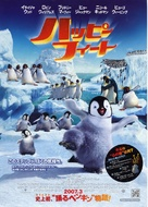 Happy Feet - Japanese Movie Poster (xs thumbnail)