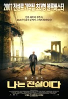 I Am Legend - South Korean Movie Poster (xs thumbnail)
